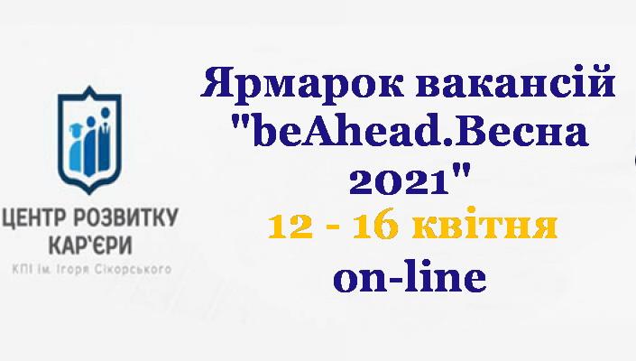 Ярмарок вакансій beahead 2021