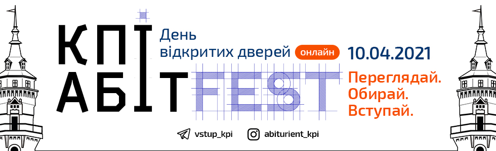 AbitFest